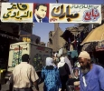 An Election campaign placard in a popular neighborhood in Cairo showing Mubarak the only candidate. 2nd of Oct. 1993. Ph. Norbert Schiller